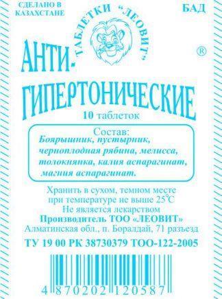 Анти-гипертонические №10