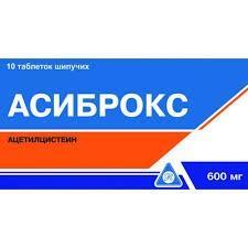 Асиброкс 600 мг №10 табл.