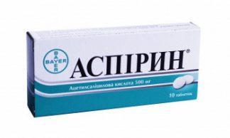 Аспирин 0,5 №10