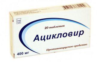 Ацикловир 400 мг №20 Биовит