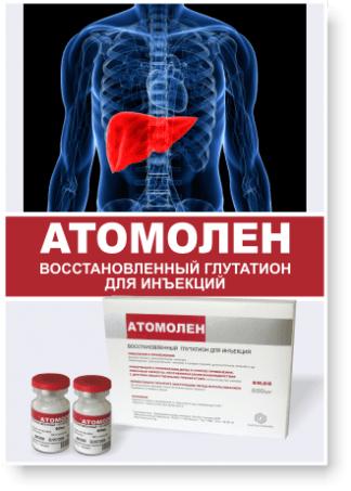 Атомолен 600 мг пор.д/иньек.