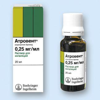 Атровент 20 мл 0.25% р-р д/инг.