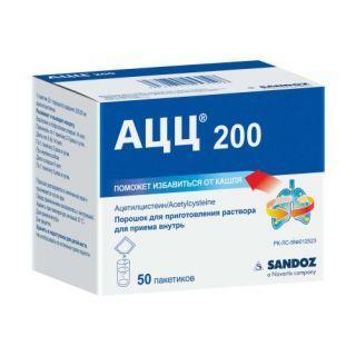 Ацц 200 мг №20 пор.для суспензии