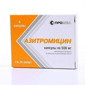 Азит 500 мг №10 (азитромицин)