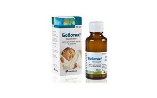 Боботик 66,65 мг/мл 30 мл эмульсия д/пр.внутрь
