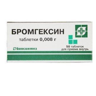 Бромгексин 0.008 №10