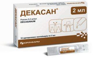 Декасан 0,2 мг/2 мл №10 р-р