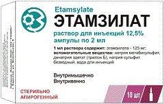 Этамзилат 12,5%-2.0 №10