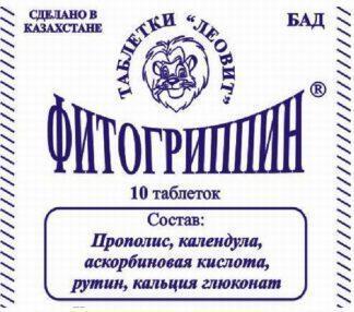Фитогриппин №10