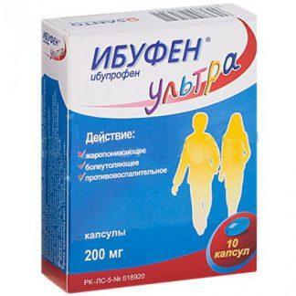 Ибуфен ультра 200 мг №10 капсул