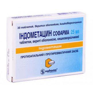 Индометацин 25 мг №30 Софарма