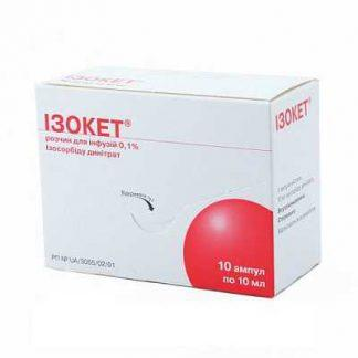 Изокет 0.1%-10мл №10