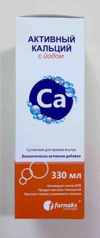 Кальций активный 330 мл с йодом
