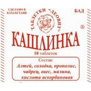 Кашлинка №10