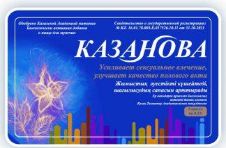 Казанова 0,33 №2