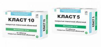 Класт 5 мг №14 табл.