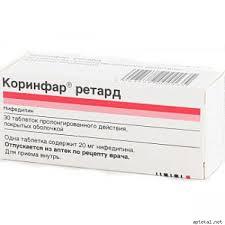 Коринфар - ретард 20 мг №30