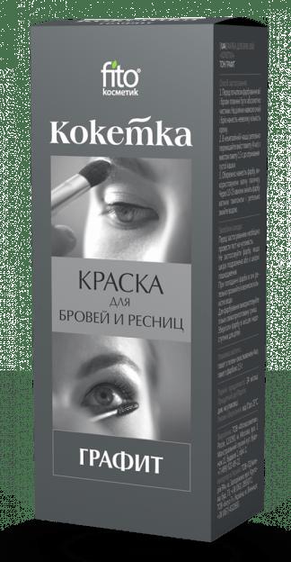 Краска д/бровей и ресниц ФК кокетка 5г графит