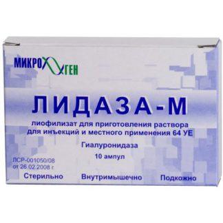 Лидаза 64 ЕД №10