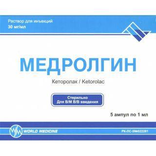 Медролгин 30 мг/1 мл №5 амп.