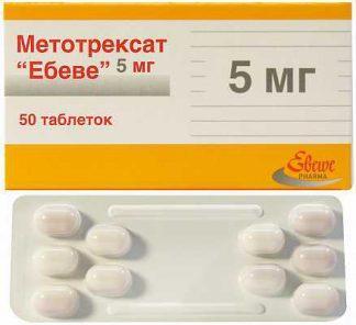 Метотрексат Эбеве 5мг №50