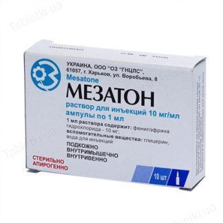 Мезатон 1%-1.0 №10