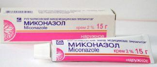 Миконазол 2% 15 г крем