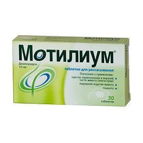Мотилиум 10 мг №30