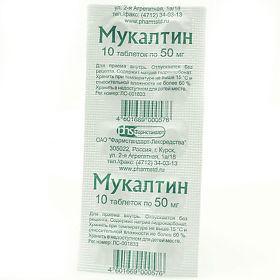 Мукалтин №10