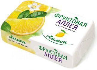 Мыло Фруктовая аллея лимон