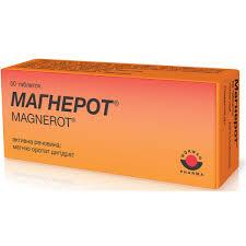 Магнерот 500 мг №20 таблетки
