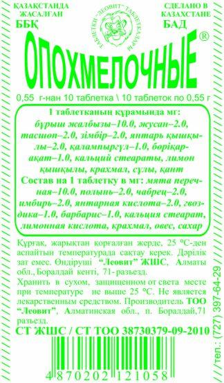 Опохмелочные №10