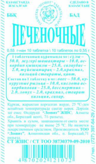 Печеночные  №10