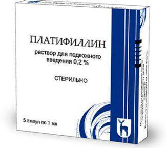 Платифиллина г/т 0.2% 1.0 №10