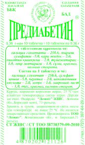 Предиабетин №10