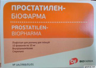 Простатилен 10 мг №10 амп.