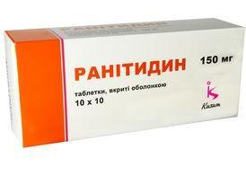 Ранитидин 0.15 №20
