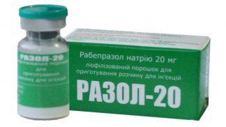 Разол 20 мг №1 фл