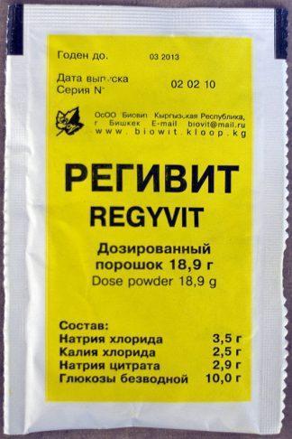 Регивит 20,5 г.№20 пор.