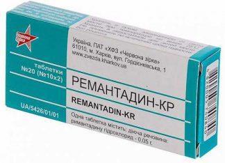 Римантадин 0.05 №20