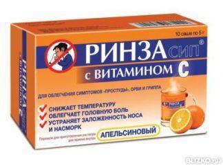 Ринзасип с вит С 5 гр.№10 апельсин