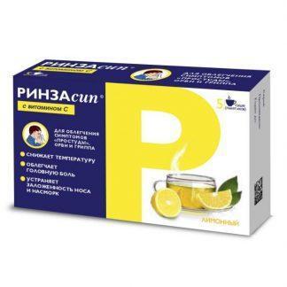 Ринзасип с вит С 5 гр.№10 лимон