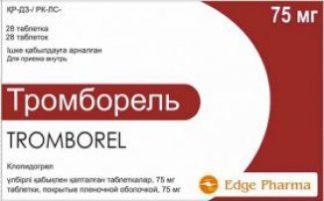 Тромборель 75 мг №28