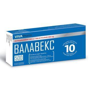 Валавекс  500 мг №10