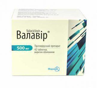 Валавир 500 мг №42