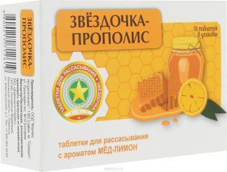 Звездочка 2,4 г №18 мед,лимон