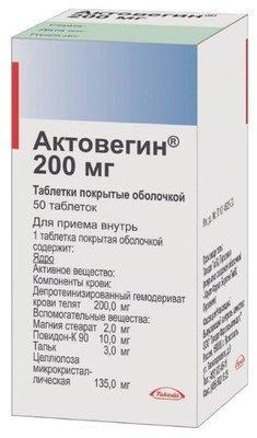 Актовегин 2.0 №25