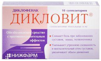 Дикловит 0.05 №10 супп.
