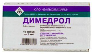 Димедрол 1% 1.0 №10