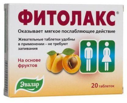 Фитолакс 0.5 мг №20